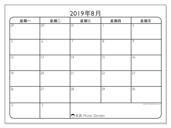 日历2019年8月, 74MF. 每月日历可免费打印.