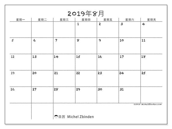 日历2019年8月, 77MS. 组织者免费打印.