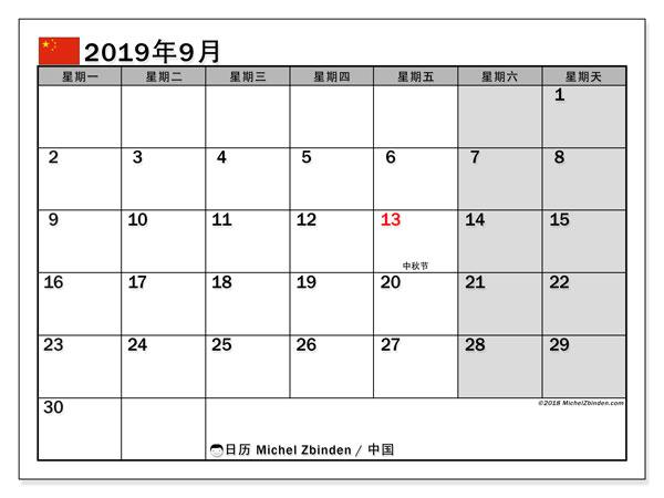 日历2019年9月,在中国度假. 日历假期免费打印.