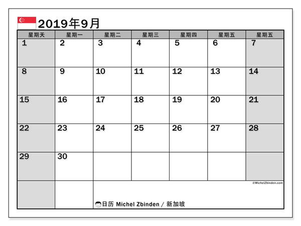 日历2019年9月,在新加坡度假. 公共假日免费打印日历.