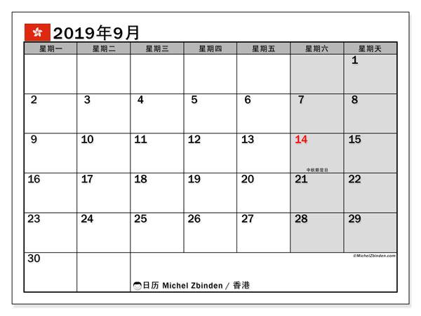 日历2019年9月,在香港度假. 日历假期免费打印.