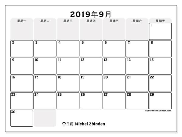 日历2019年9月, 44MS. 免费日历打印.
