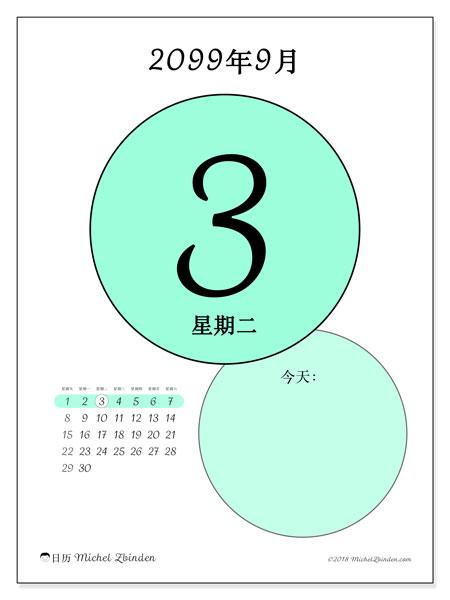 日历2019年9月, 45-3SS. 每日日历可免费打印.