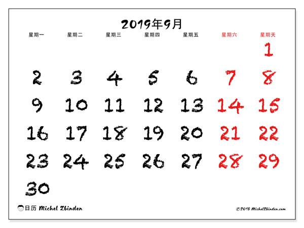 日历2019年9月, 46MS. 每月日历可免费打印.