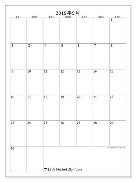 日历2019年9月, 52MS. 本月日历可免费打印.