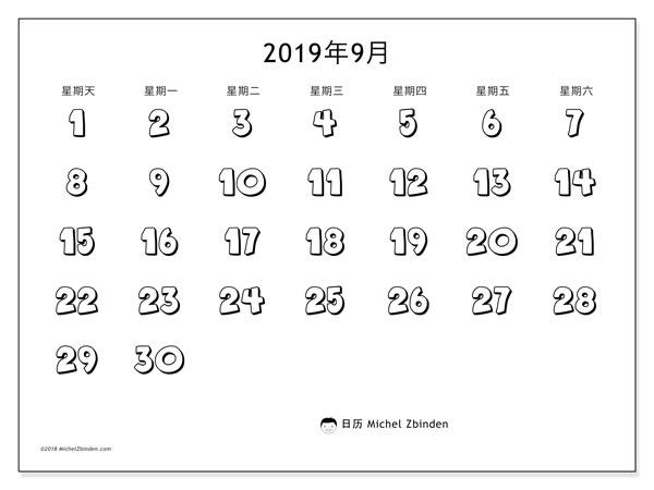 日历2019年9月, 56SS. 日历可免费打印.