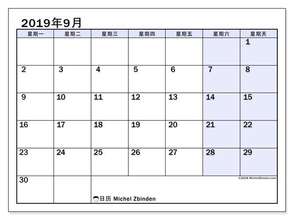 日历2019年9月, 57MS. 本月日历可免费打印.