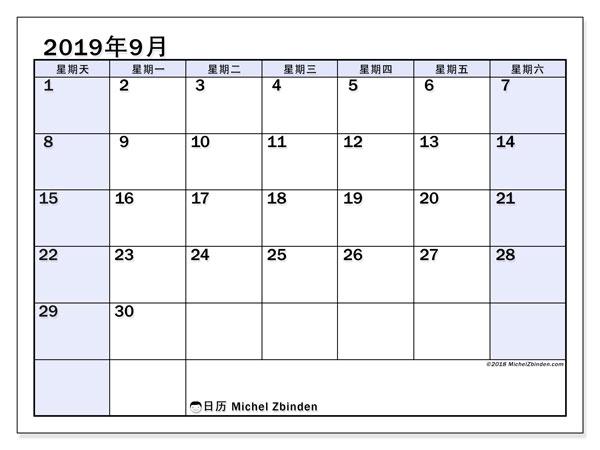 日历2019年9月, 57SS. 免费可打印的日历.
