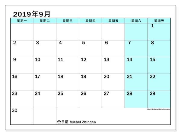 日历2019年9月, 59MS. 本月日历可免费打印.