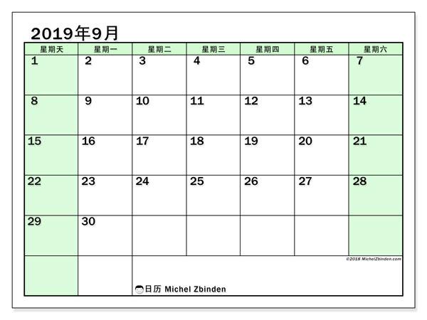 日历2019年9月, 60SS. 免费日历打印.