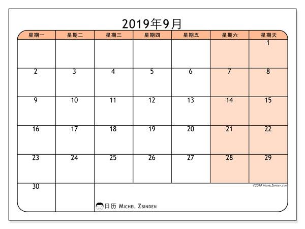 日历2019年9月, 61MS. 免费日历打印.