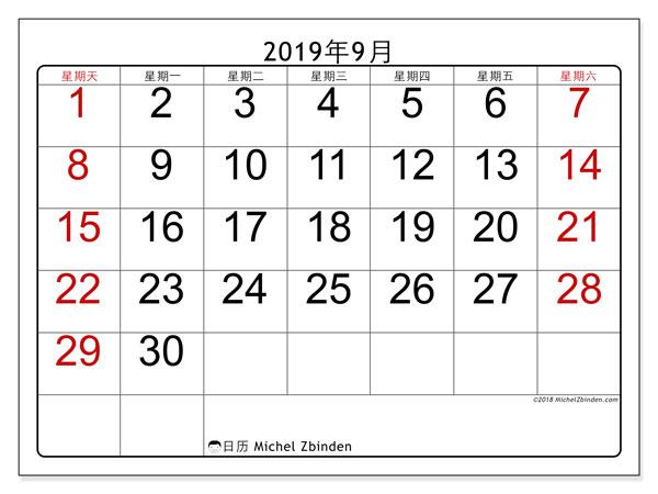 日历2019年9月, 62SS. 日历可免费打印.