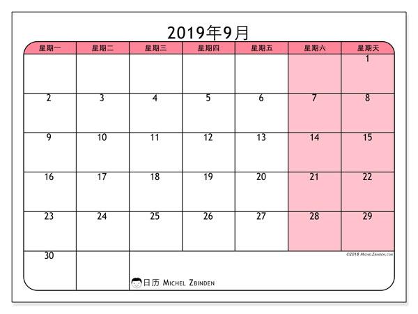 日历2019年9月, 64MS. 免费可打印的日历.