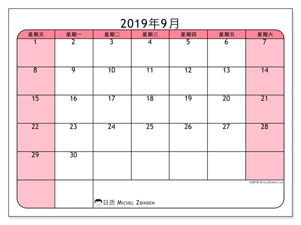 日历2019年9月, 64SS. 免费可打印的日历.