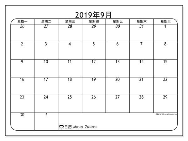 日历2019年9月, 67MS. 日历可免费打印.