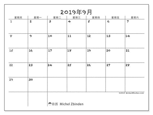 日历2019年9月, 77SS. 免费可打印的日历.