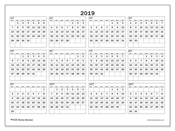 日历2019年 (34MS). 本年度日历可免费打印.