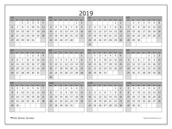 日历2019年 (35SS). 免费可打印的日历.