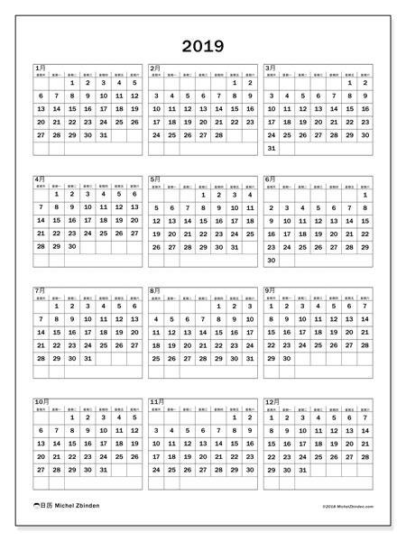 日历2019年 (36SS). 免费可打印的日历.