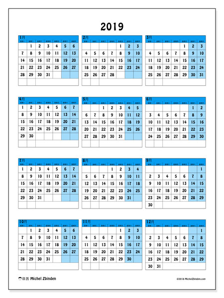 日历2019年 (40MS). 免费日历打印.