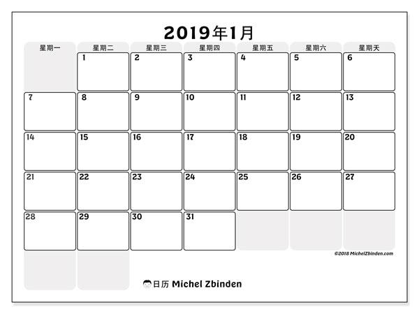 日历2019年1月 (44MS). 本月日历可免费打印.