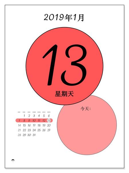 日历2019年1月 (45-13MS). 每日日历可免费打印.