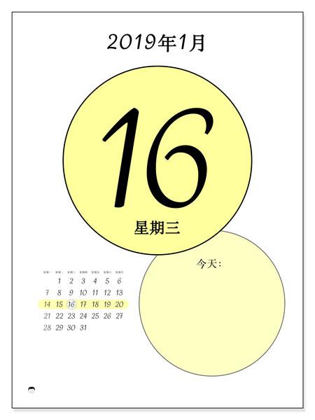 日历2019年1月 (45-16MS). 每日日历可免费打印.