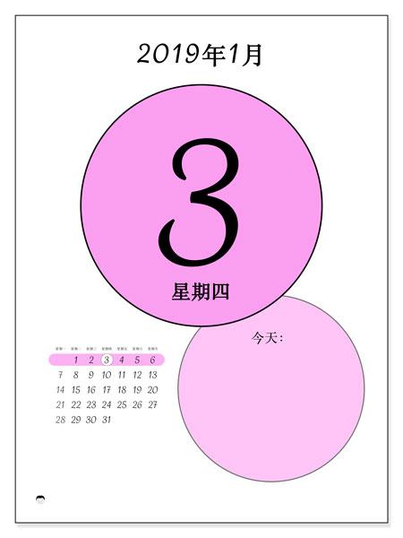 日历2019年1月 (45-3MS). 日历可以免费打印.