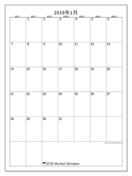 January Calendar 2017 : 日历 年 月 ms michel zbinden