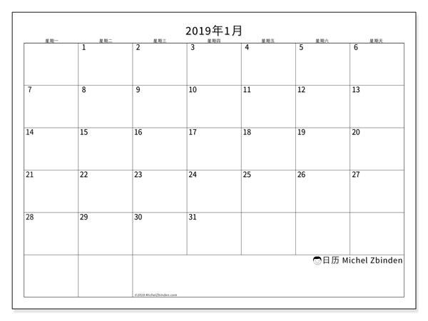 日历2019年1月 (53MS). 日历可免费打印.