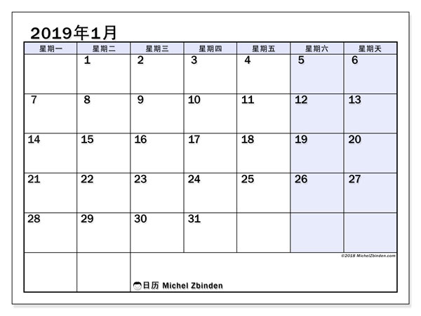 日历2019年1月 (57MS). 每月日历可免费打印.