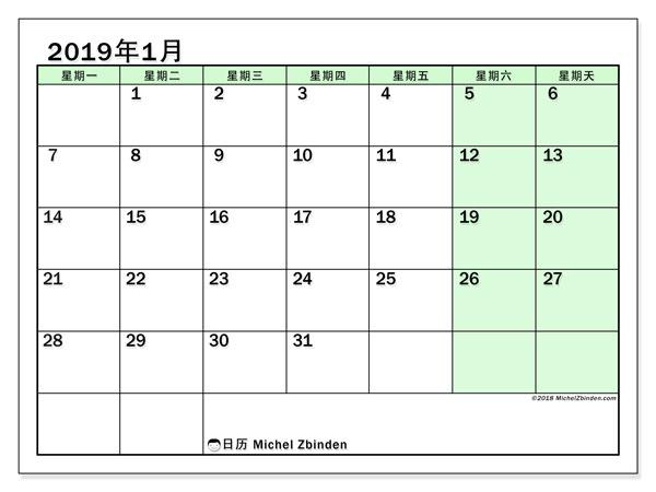 日历2019年1月 (60MS). 日历可免费打印.