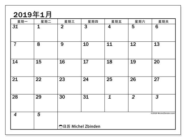 日历2019年1月 (66MS). 每月日历可免费打印.