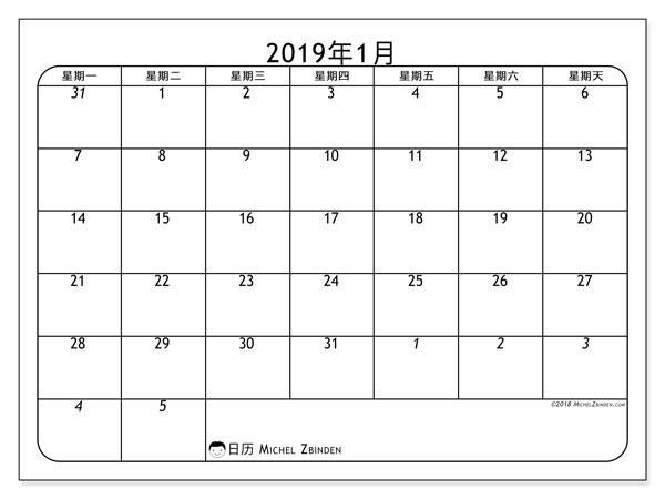 日历2019年1月 (67MS). 本月日历可免费打印.