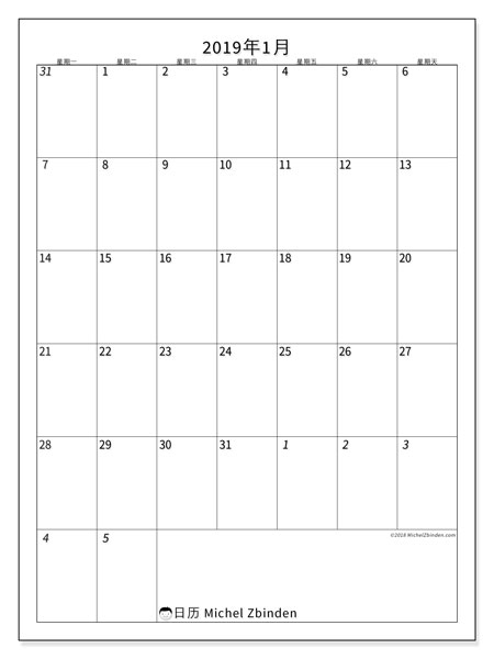 日历2019年1月 (68MS). 免费可打印的日历.