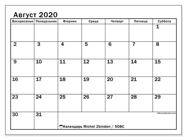 Календарь август 2020, 50ВС. Ежемесячный календарь для печати бесплатно.