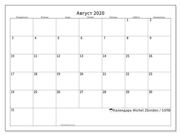 Календарь август 2020, 53ПВ. Календарь для печати бесплатно.
