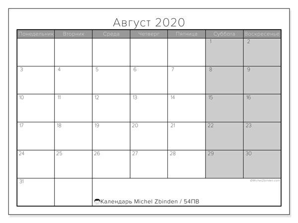 Календарь август 2020, 54ПВ. Календарь на месяц для печати бесплатно.