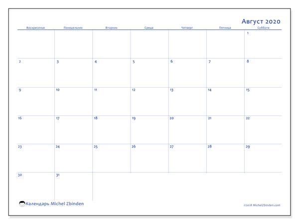 Календарь август 2020, 55ВС. Ежемесячный календарь для печати бесплатно.