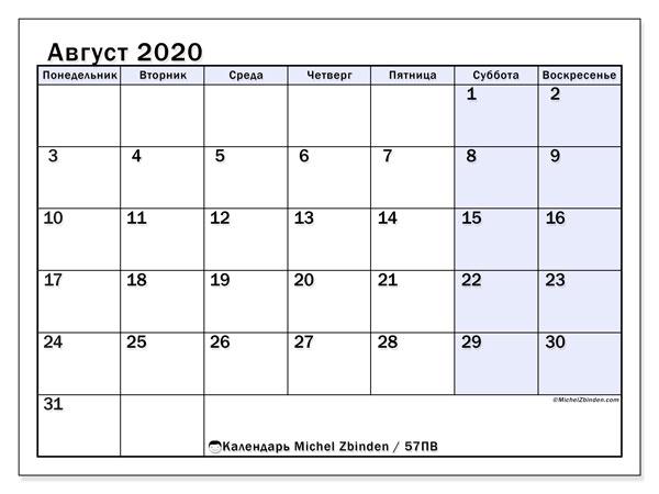 Календарь август 2020, 57ПВ. Бесплатный календарь для печати.