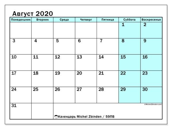 Календарь август 2020, 59ПВ. Календарь на месяц для печати бесплатно.