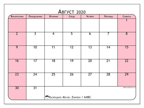 Календарь август 2020, 64ВС. Календарь для печати бесплатно.