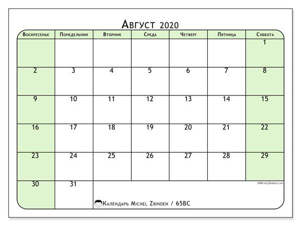 Календарь август 2020, 65ВС. Календарь на месяц для печати бесплатно.