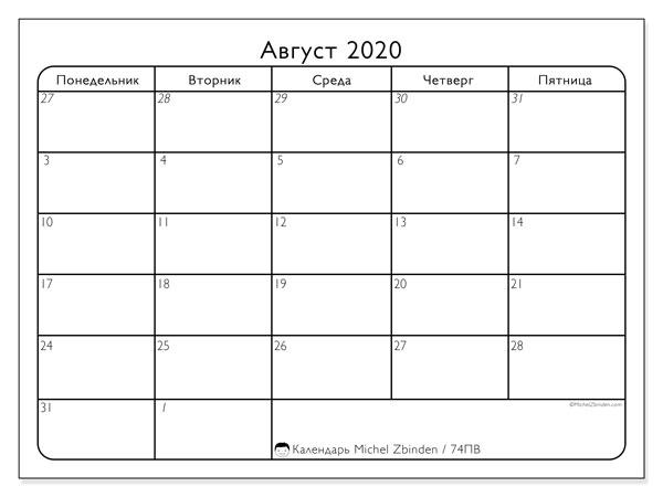 Календарь август 2020, 74ПВ. Календарь для печати бесплатно.