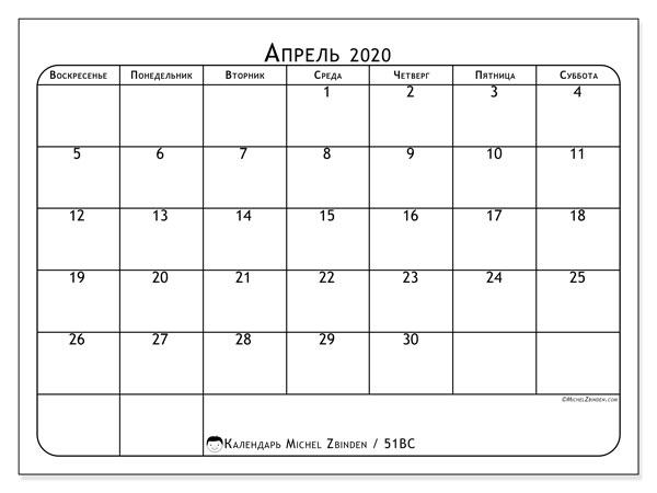 Календарь апрель 2020, 51ВС. Ежемесячный календарь для печати бесплатно.
