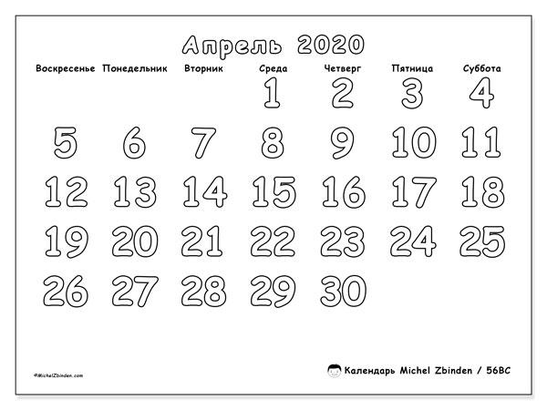 Календарь апрель 2020, 56ВС. Календарь для печати бесплатно.