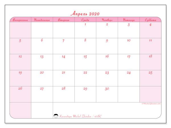 Календарь апрель 2020, 63ВС. Календарь для печати бесплатно.