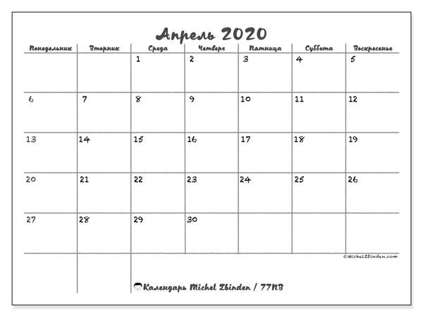 Календарь апрель 2020, 77ПВ. Ежемесячный календарь для печати бесплатно.