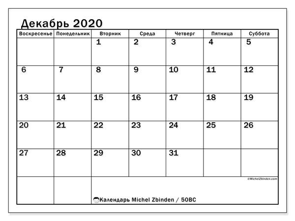 Календарь декабрь 2020, 50ВС. Ежемесячный календарь для печати бесплатно.