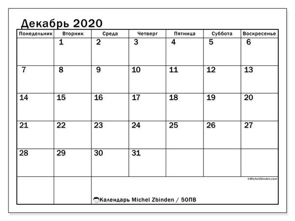 Календарь декабрь 2020, 50ПВ. Бесплатный календарь для печати.